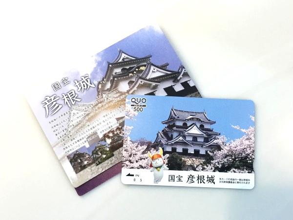500円クオカード☆