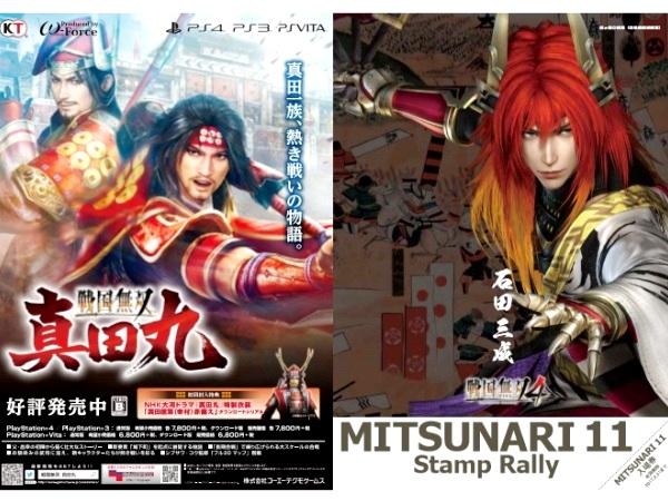 MITSUNARI11第12弾 4/1〜9/30 開催中!
