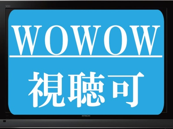 WOWOW視聴可