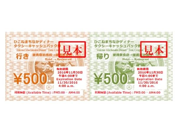 タクシー代金が1000円分戻ってくるプランです