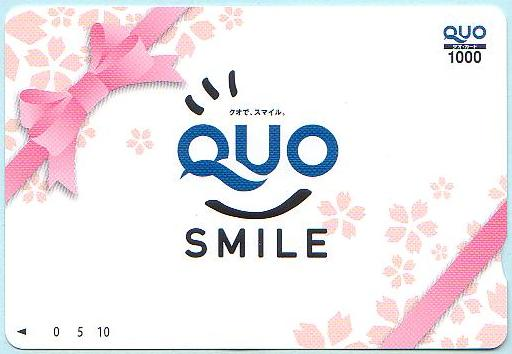QUOカード(¥1000)
