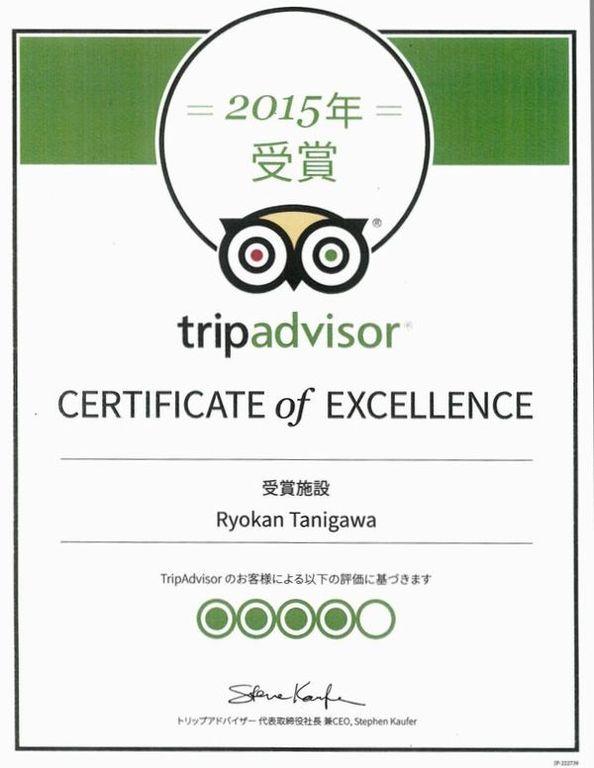 【トリップアドバイザー】エクセレンス認証2015受賞