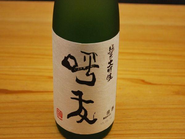 お土産として「久保田呼友」4合瓶1本プレゼント!