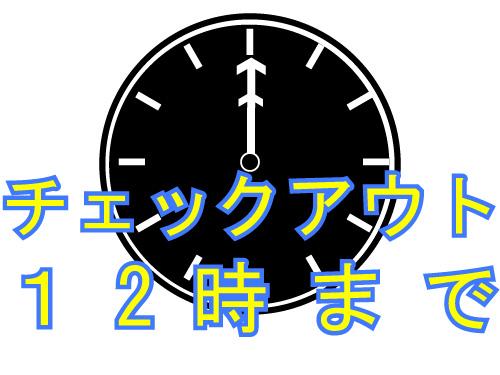 チェックアウトは12時です。