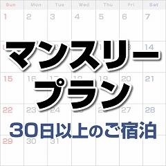 【長期特割】30泊以上限定★マンスリープラン★掃除は週1回★【連泊割】