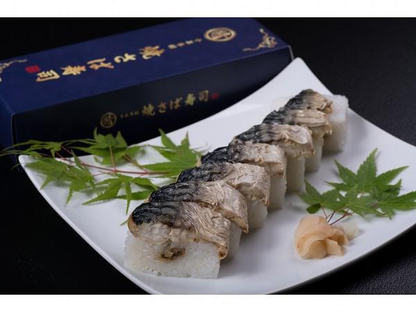 焼鯖寿司のお土産付!リピート続出の絶品です!