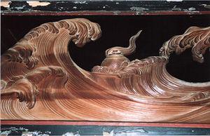 代表作「波に宝珠」