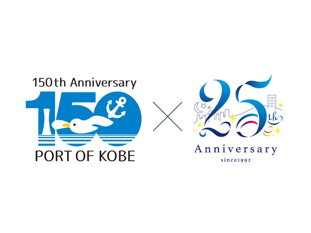 ≪神戸開港150年 × ホテル開業25周年記念≫