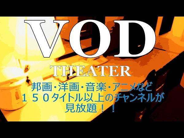 お部屋で映画を★VODシアター!
