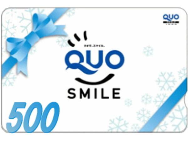 【QUOカード500円進呈】ちょっとしたお買い物に♪