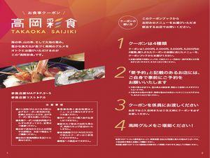 高岡菜食クーポン取扱い説明