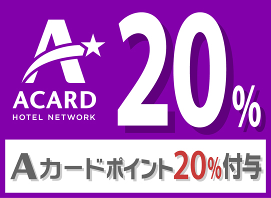 Aカードポイント20%付与!!