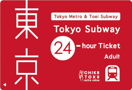 東京サブウェイチケット