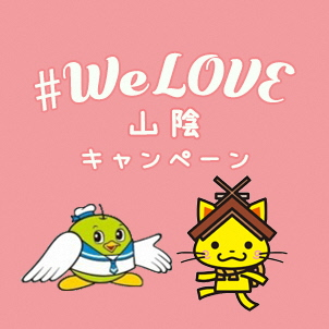 【鳥取県/島根県民限定】WE LOVE山陰キャンペーン